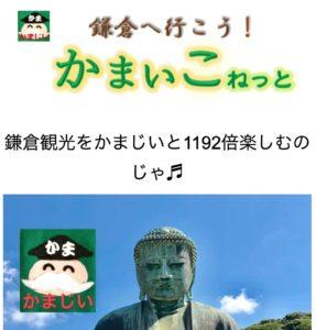鎌倉観光かまいこネット